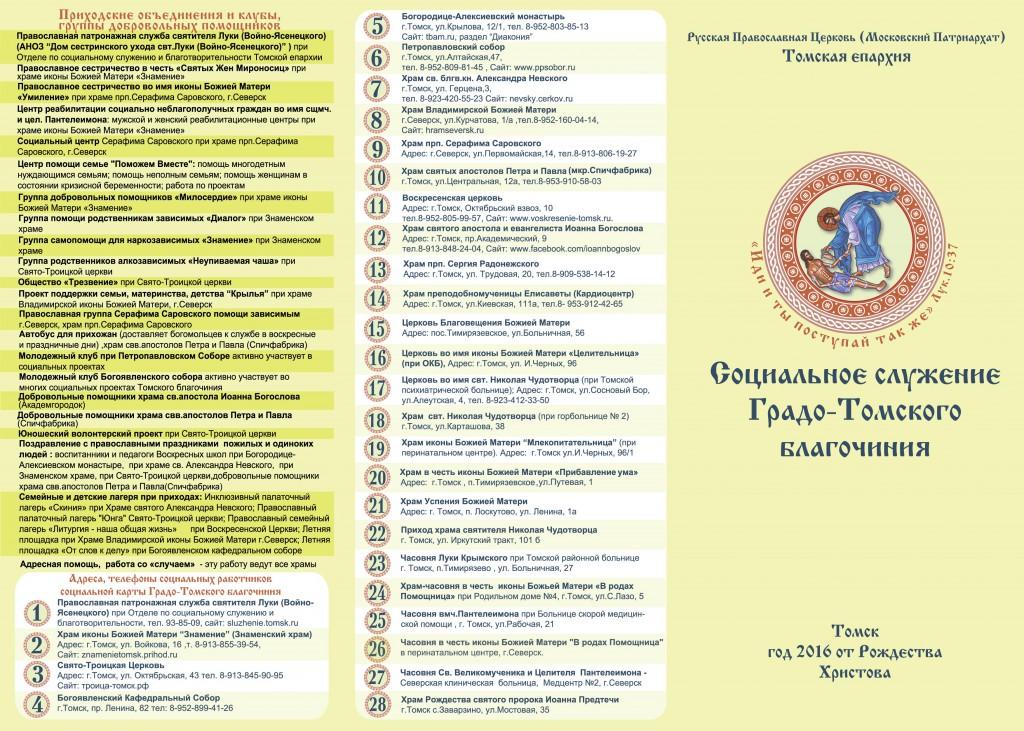 buklet-socialnaya-karta-na-sajt-01