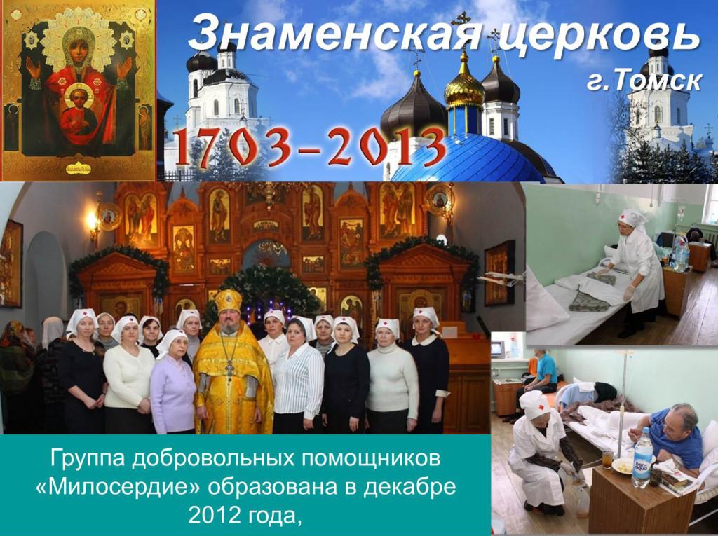 Группа добровольных помощников Милосердие